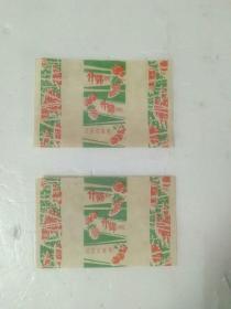 早期糖标:二枚合售