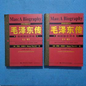 毛泽东传 最新版全译 精装插图本16开 上下册
