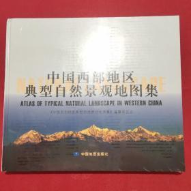 中国西部地区典型自然景观地图集(2开本,精装) 未开封  正版现货