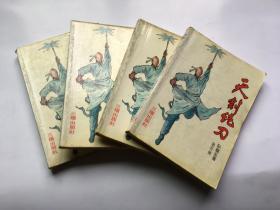 天剑绝刀 (全四册)