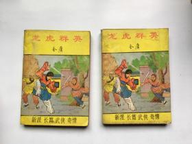 龙虎群英 上中下(全3册)