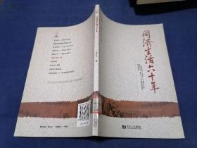 (百年同济文史书系1907-2007)同济生活六十年