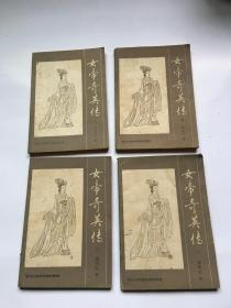 女帝奇英传 (1-4册)全