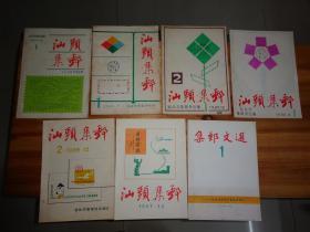 汕头集邮-----创刊号总1期--总共6期加集邮文选---总共不同7本一套全---广东汕头集邮