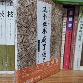 这个世界病了吗?:许倬云说历史