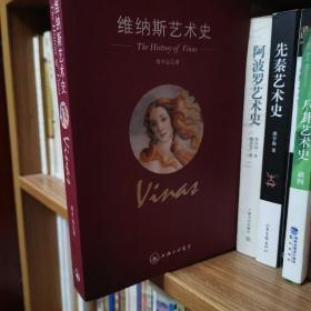 维纳斯艺术史