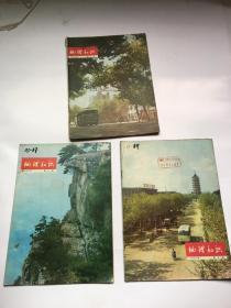 地理知识1974年1-6