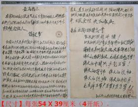 """文革手写老布告:《1968年""""红卫兵山东文艺革命造反司令部""""文革布告大字报毛笔手写原稿》2张。【尺寸】每张54 X 39厘米(4开纸)。"""