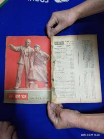 新观察  1954年  (内有张仃绘--官厅水库风景画作)