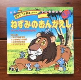 狮子报恩 日文版 名作动画绘本65