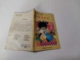 日本获奖少儿读物:寻找飞龙王7
