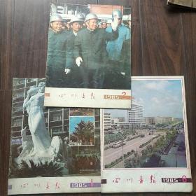 四川画报 1985年第1,2,6期,第6期 成都专号  (3本合售)