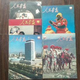 人民画报1988年第1、8-11期--有现货,5本合售