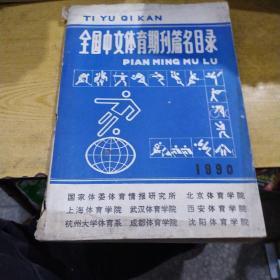 全国中文体育期刊篇名目录 1990