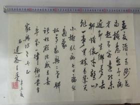 著名诗家、书法家、收藏家 周退密诗稿书法,尺寸50*36