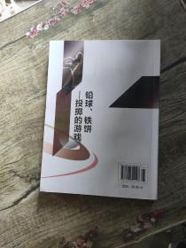 铅球、铁饼 投掷的游戏(全民阅读体育知识读本)