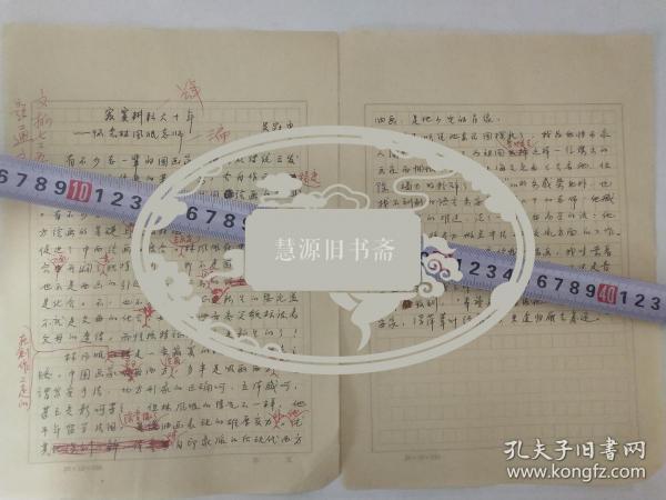 寂寞耕耘六十年——怀念林风眠老师,吴冠中手稿两张