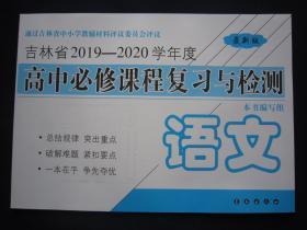 吉林省2019-2020学年度高中必修课程复习与检测 语文 长春出版社