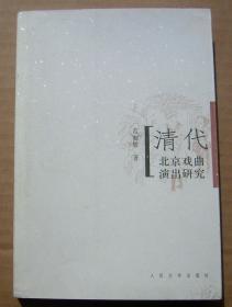 清代北京戏曲演出研究 【一版一印 仅印2000册】