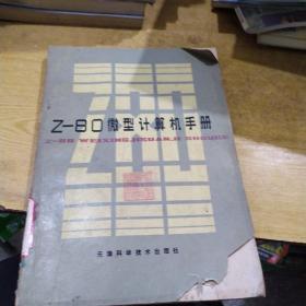 Z-80 微型计算机手册