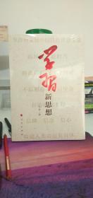 学习新思想      冯俊        人民出版社       9787010207629