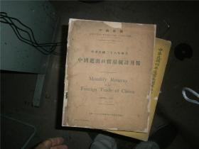 中华民国三十六年四月中国进出口贸易统计月报