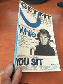 快乐座椅操:坐在椅子上就可以锻炼身体