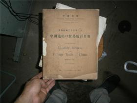 中华民国三十六年三月中国进出口贸易统计月报