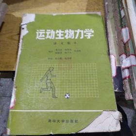 运动生物力学译文集Ⅱ