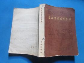 古汉语常用字字典:1979年版,商务印书馆