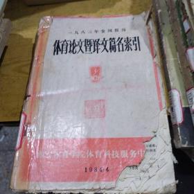 1983年全国报刊 体育论文及译文篇名索引 下