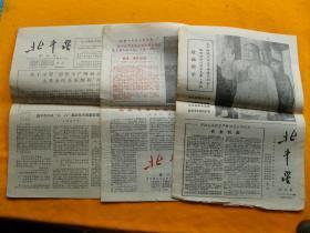 云南文革小报:北斗星(创刊号+第二.三期)