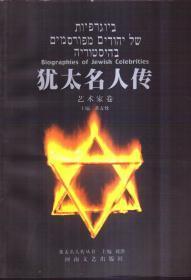 犹太名人传 艺术家卷