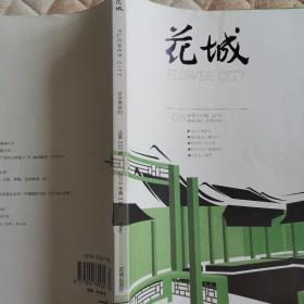 花城杂志2018年3期
