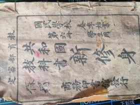中华民国教科书《新修身》