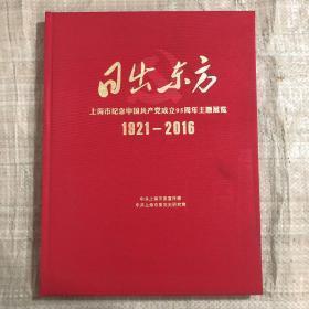 日出东方 上海市纪念中国共产党成立95周年主题展览 1921-2016