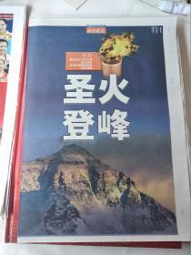 北京晚报第29届奥运会实录