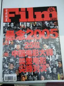 电影故事2004至2005年12期