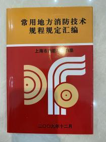 常用地方消防技术规程规程规定汇编
