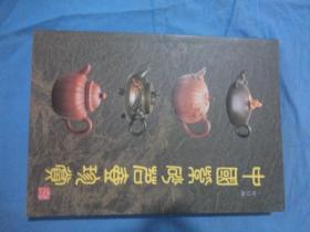 中国紫砂茗壶珍赏