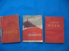 文革时期红色书籍3本 --合售