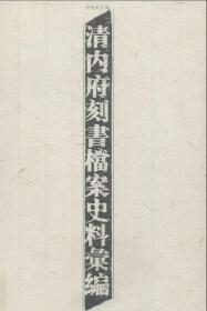 清内府刻书档案史料汇编(16开精装 全二册)