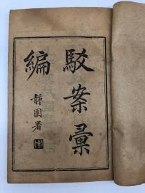 《驳案汇编》民国铅印本,41卷12册(全)(32卷八册,《续编》七卷三册,《秋审实缓比较汇案新编)一册)是中国法制史上最为著名的驳案集