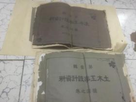 1924年;土木工事设计资料 第一、二辑(图谱之卷)仲野雄介]  品弱处理价