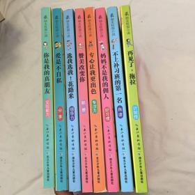 最励志校园小说《爱是不自私》《选我选我,花路米》《赞美改变你》《专心让我更出色》《妈妈不是我的佣人》《不上补习班的第一名》《再见了拖拉》《你是我的真朋友》