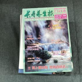 长寿养生报合刊收藏2019 08