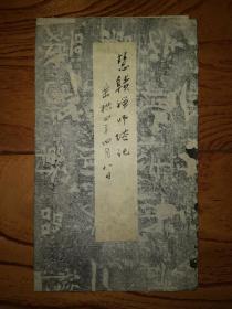 旧拓碑帖:唐慧赜禅师塔铭(施蛰存先生旧藏、钤印、题签)