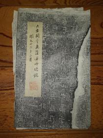 旧拓碑帖:大安国寺惠隐禅师塔铭(施蛰存先生旧物,钤印、题签)