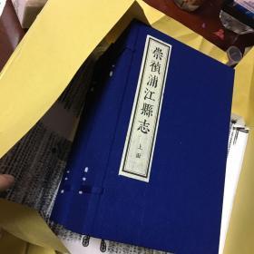 崇祯浦江县志(2函十二册)