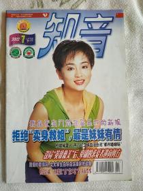 知音 2002 7 上